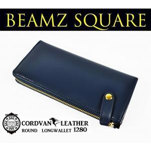 送料無料 BEAMZSQUARE ビームズスクエア 馬革コードバンL字ZIPロングウォレット ネイビー|style-on-stage