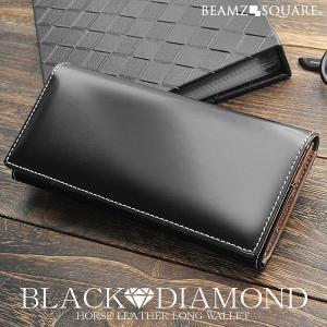 送料無料 BEAMZSQUARE ビームズスクエア ブラックダイヤ馬革 長財布 BLACK★DIAMOND'series|style-on-stage