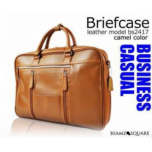 送料無料 ビジネスバッグ スタイリッシュな本格派ビジネスバッグ BEAMZSQUARE ビームズスクエア 牛床革製 メンズ キャメル|style-on-stage