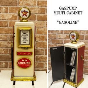 ガスポンプ マルチキャビネット ガソリン GASOLINE style-on-stage