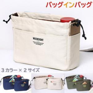 バッグインバッグ リュック bag in bag 整理 ポーチ 化粧ポーチ 収納ポーチ インナーバッ...