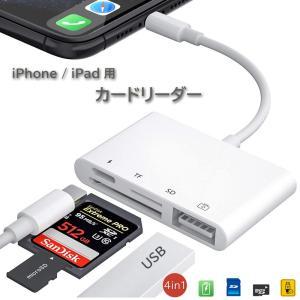 iPhone SD カードリーダー Lightning SDカードカメラリーダー データ 転送 バッ...