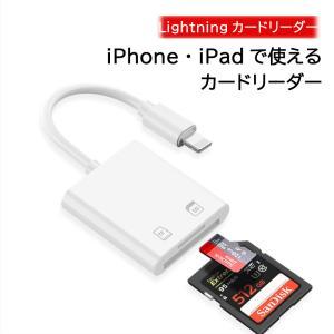 iPhone/iPad SD カードリーダー Lightning SDカードカメラリーダー データ ...