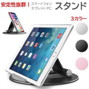 タブレット スタンド スマホ スタンド ipad スタンド iphone スタンド switch 安...