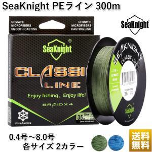 SeaKnight PEライン 300m 高強度 低伸度 4本撚り 4本編み 0.4 号 0.6 0...