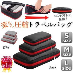 トラベル 圧縮バッグ 旅行 ポーチ 出張 衣類 収納 スーツケースの 整理 / 整頓 インナーバッグ...