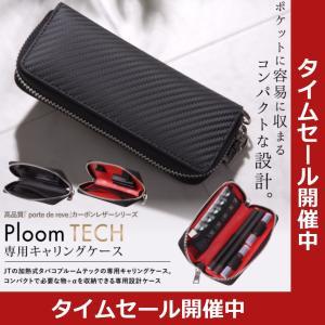 プルーム テック 専用 カーボンレザー ケース 本体(バッテリー)・カートリッジが2本入る大容量 送料無料