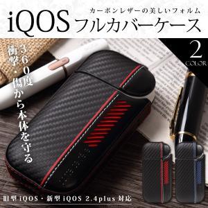 iQOS アイコス カーボン レザー ハード ケース 新型 iQOS 2.4 Plus 対応 フルカ...