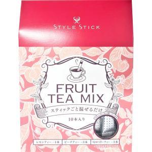スタイルスティック お手軽カンタン くるっと混ぜるだけ 紅茶 フルーツティーミックス (レモンティー/ピーチティー/ストロベリーティー)  10本入 無糖|style-stick