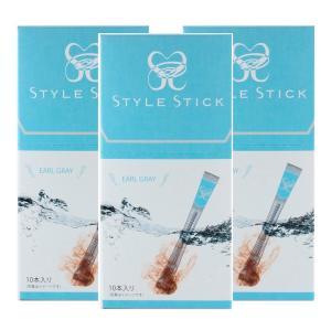 スタイルスティック10本入 アールグレイ 3箱セット 紅茶 送料無料|style-stick