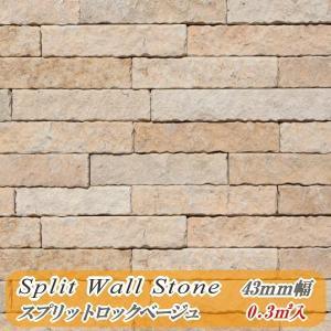 壁石 壁石材 天然石 壁 石貼り 石張り 割肌 壁用石材 スプリットロックベージュ 43mm幅 0....