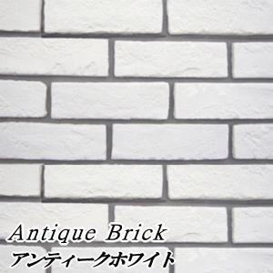 レンガ タイル 壁用 ブリックタイル 軽い 壁レンガ アンティーク 軽量レンガ 白 アンティークホワ...