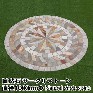 乱形石 サークルストーン タイル 石 自然石 ストーンモザイク ネットストーン 円形 円型 直径10...