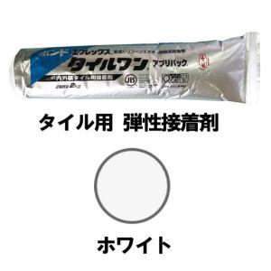 タイル用接着剤 モザイクタイル 接着剤 ボンド エフレックスタイルワン ホワイト 白 2kg 1本販...