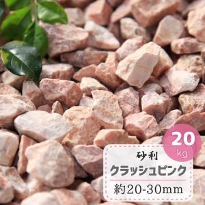砂利 ピンク 庭 洋風 砕石 中粒 天然石 大理石 ガーデンクラッシュ ミックスピンク 20mm内外...