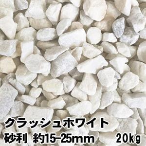 砂利 砕石 天然石 クラッシュ ホワイト 白 大理石 20mm内外 約15-25mm 20kg販売 ...