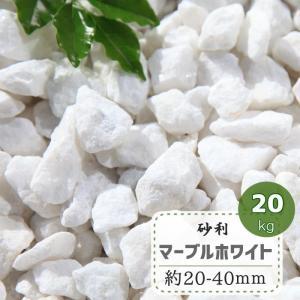 砂利 白 白砂利 庭 砕石 白い砂利 大粒 マーブルホワイト 大理石 天然石 30mm内外 約20-...