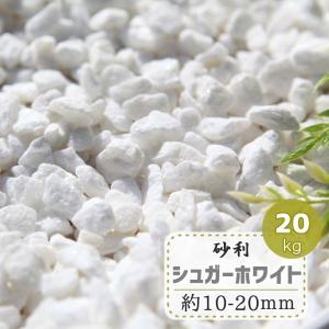 砂利 白 庭 砕石 白砂利 白い砂利 天然石 小石 シュガー ホワイト 10mm内外 約7-15mm...
