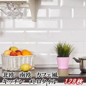 サブウェイタイル キッチンタイル タイル メトロタイル ミニ 壁タイル 白 ホワイト 75×150m...
