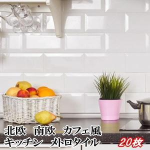 サブウェイタイル キッチンタイル メトロタイル ミニ タイル 白 ホワイト 75×150mm 20枚...