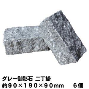 ピンコロ石 御影石 二丁掛 ピンコロ 石 グレー御影石 6個入 販売 敷石 約90×190×90mm...