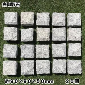 ピンコロ石 白 御影石 半丁掛 ピンコロ 石 白御影石 20個入 販売 敷石 約90×90×50mm...