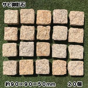 ピンコロ石 御影石 半丁掛 ピンコロ 石 イエロー 黄色 サビ御影石 20個入 販売 敷石 約90×...