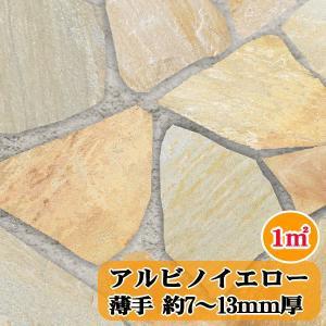 乱形石 薄 アルビノイエロー 薄手 1m2 乱形 石材 1平米 束 7-13mm厚 石英岩 クォーツサイト 自然石 石 黄色 イエローの画像