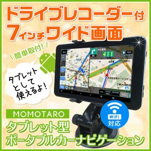 ポータブルナビ 7インチ ドラレコ機能付き Androidタブレットがカーナビに、1台3役♪ MOM...