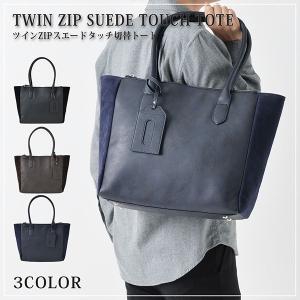 ジップトート トートバッグ ハンドバッグ ツインジップ 三層構造 異素材切り替え 鞄 バッグ 小物 メンズ|styleblock