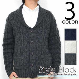 ニット カーディガン ショールカラー メンズ ケーブル編み トップス|styleblock