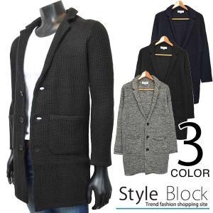 ジャケット ブルゾン アウター コート カジュアルジャケット ニットアウター ロングニット アウター ジャケット メンズ トップス|styleblock