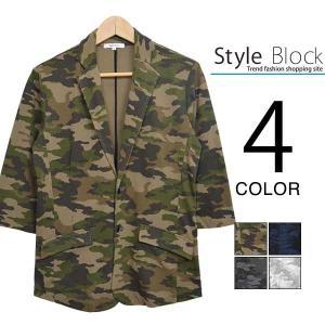 テーラードジャケット ジャケット メンズ 迷彩 七分袖|styleblock
