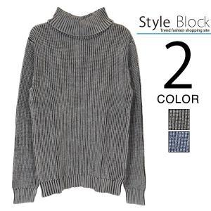 ニット セーター プルオーバー トップス タートルネック 長袖 無地 7ゲージ 畔編み メンズ トップス|styleblock