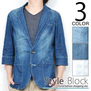 ジャケット テーラードジャケット デニム 2ボタン メンズ 7分袖 七分袖|styleblock