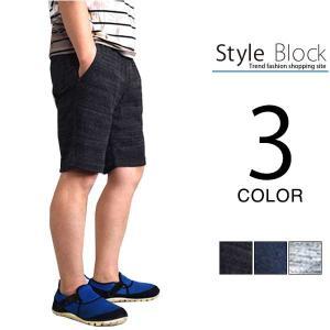 スウェットパンツ ハーフパンツ ショートパンツ ショーツ パンツ パイル メンズ styleblock