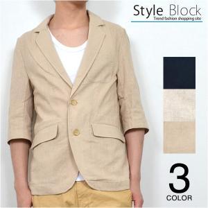 テーラードジャケット リネンジャケット ジャケット メンズ 綿 麻 メンズ 7分袖 七分袖 アウター カジュアルジャケット|styleblock