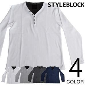 カットソー Tシャツ ヘンリーネック 長袖 Yネック フェイクボタン ワッフル 無地 トップス メンズ トップス|styleblock
