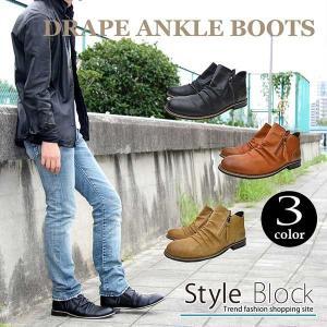 ショートブーツ メンズ アンクルブーツ ドレープ|styleblock