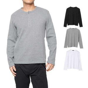 Tシャツ カットソー ヘンリーネック 長袖 ロンT ワッフル 無地 シンプル ベーシック トップス メンズ|styleblock
