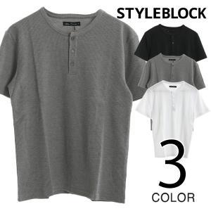 Tシャツ カットソー ヘンリーネック 半袖 ランダムテレコ 無地 ベーシック シンプル トップス メンズ トップス|styleblock