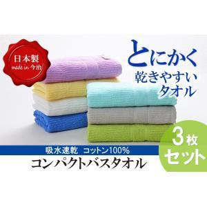 今治産タオル とにかく乾きやすいタオル コンパクトバスタオル 3枚組セット 小さめ サイズ 44×100cm 速乾 吸水 日本製 ギフト Tの画像
