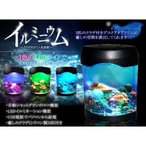3色イルミネーション機能で幻想的 クラゲが住む 卓上ミニ水族館 クラゲ3匹付き 癒しアイテム 循環ポンプ内蔵|stylecolorstore