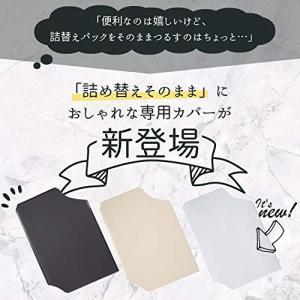 三輝 詰め替えそのまま 専用カバー3枚入り(シャンプー、ボディソープ、リンス) (黒) stylecolorstore