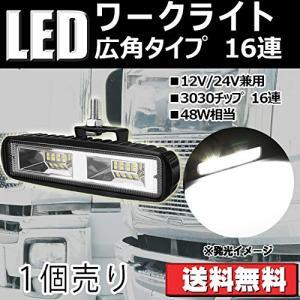e-auto fun 改良版LEDワークライト 作業灯 16LED LEDライトバー 広角タイプ 16連9-32VDC対応(12V/24V兼用) 防水|stylecolorstore