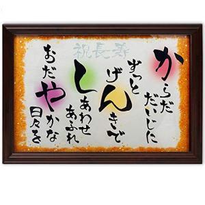 敬老の日 プレゼント 想いが伝わるメッセージ額 長寿 誕生日 お祝い 名前 詩 かんしゃ|stylecolorstore
