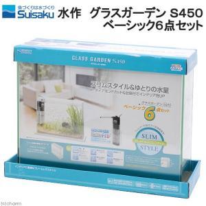 水作 グラスガーデン S450 ベーシック6点セット|stylecolorstore