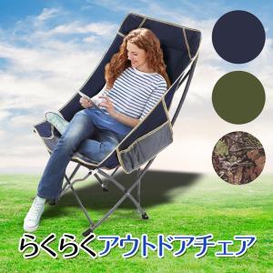 【ゆったり座れる】 ナフロ(NaFro) らくらく アウトドア チェアー ハイバック キャンプ チェア いす リクライニング 折りたたみ 椅子 アウトドアチェア|stylecompany