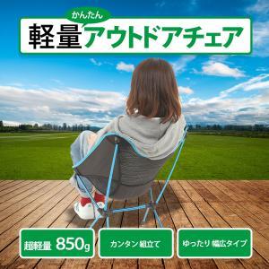 超軽量 850g ナフロ(NaFro) かんたん アウトドア チェアー 軽量 キャンプ チェア アウトドアチェア いす 折りたたみ 椅子 ソロキャンプ|stylecompany