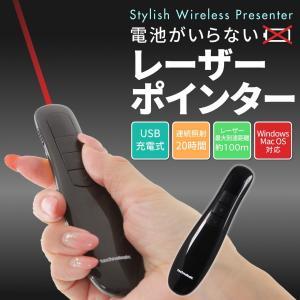 レーザーポインター スタイリッシュ ワイヤレス プレゼンター 電池がいらない 充電 レーザー プレゼン プレゼンテーション USB 充電式 ワイヤレス|stylecompany